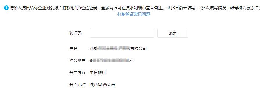 微信公众号打款验证码(备注码)怎么查看?